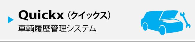 Quickx (クイックス)