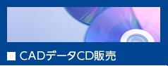 CADデータCD販売