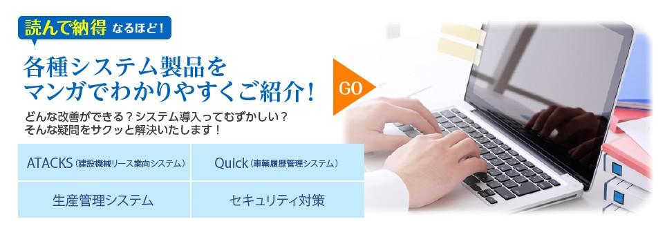 製品紹介サイト
