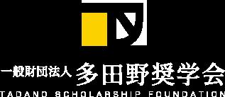 TADANO SCHOLARSHIP FOUNDATION一般財団法人多田野奨学会